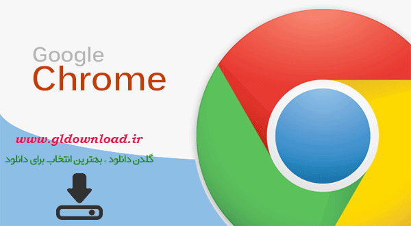 google-chrome-(www.gldownload.ir)