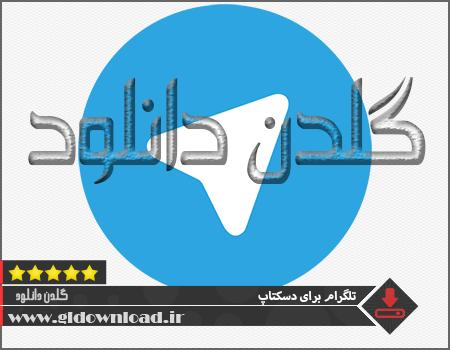 پیام رسان Telegram