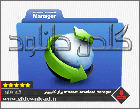 نرم افزار Internet Download Manager