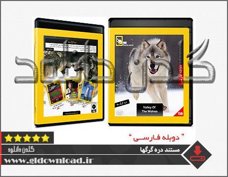 مستند دوبله فارسی دره گرگها