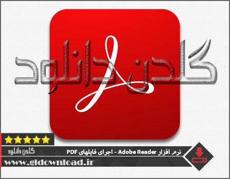 نرم افزار Adobe Reader مشاهده فایلهای PDF