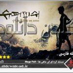 مستند ابر ماهی ها – Mega Fish دوبله فارسی