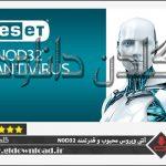 جدیدترین ورژن آنتی ویروس NOD32 Antivirus v9.0.381.0