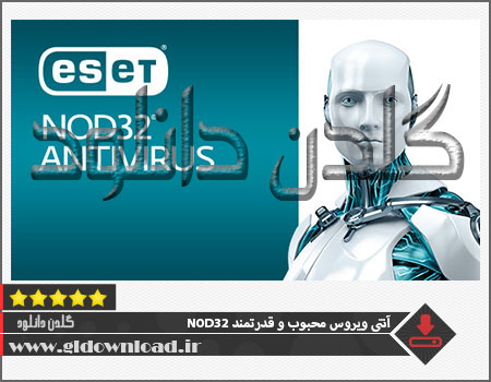 نرم افزار ESET Internet Security