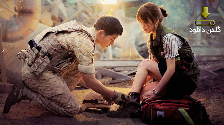 سریال کره ای نسل خورشید زبان اصل با زیرنویس فارسی