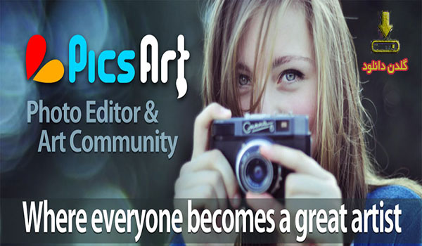 دانلود برنامه استودیو حرفه ای عکس اندروید PicsArt 5.37.2
