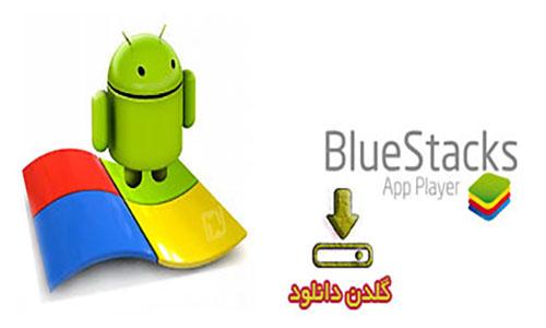 دانلود آخرین نسخه نرم افزار BlueStacks App Player v2.5