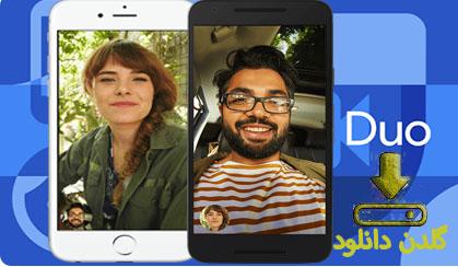 برنامه تماس تصویری گوگل دیو Google Duo 1.0.1