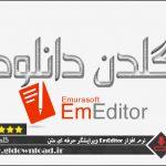 نرم افزار EmEditor Pro 16.1.5 ویرایشگر حرفه ای متن