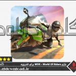بازی WOR – World Of Riders موتورسواری واقع بینانه اندروید