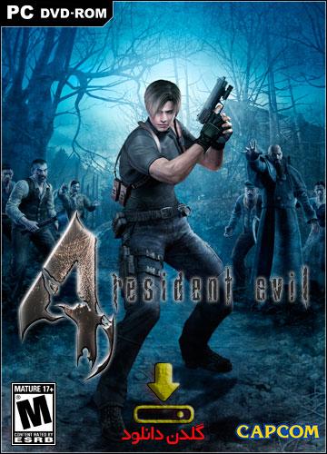 بازی Resident Evil 4 –Ultimate HD Edition برای کامپیوتر