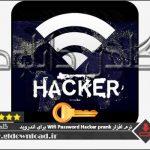نرم افزار Wifi Password Hacker Prank برای اندروید