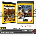 مستند دوبله فارسی گربه های برتر