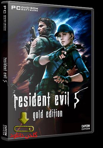 بازی Resident Evil 5 - Gold Edition برای کامپیوتر