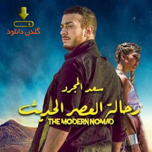 آهنگ غلطانه از سعد المجرد