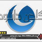 نرم افزار Glary Utilities pro v.5.66.0.87 بهینه سازی ویندوز