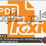 نرم افزار Foxit Reader ساخت و ویرایش فایل های PDF