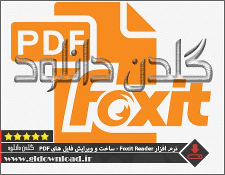 نرم افزار Foxit Reader