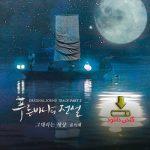 دانلود آهنگ You are my world از Yoon Mi-rae