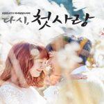سریال کره ای First love again دوباره عشق اول با زیرنویس فارسی