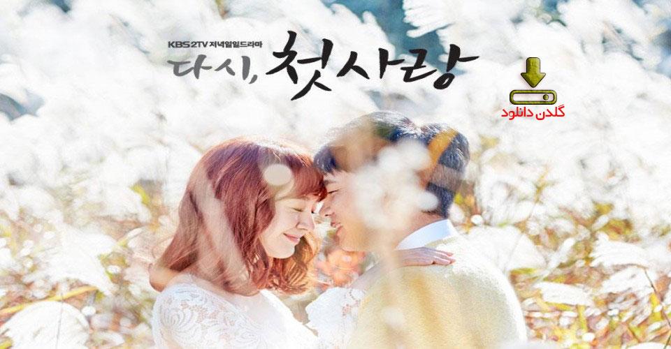 سریال کره ای First love again
