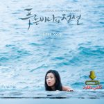 آهنگ کره ای Love Story از LYn همراه با متن و پخش آنلاین