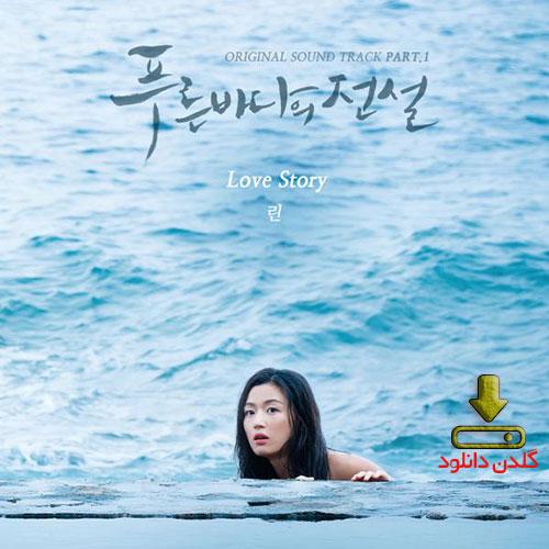 آهنگ کره ای Love Story از LYn