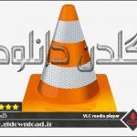 نرم افزار پخش فایل های صوتی و ویدئویی VLC media player
