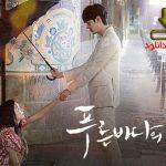 دانلود سریال کره ای افسانه دریای آبی با زیرنویس فارسی