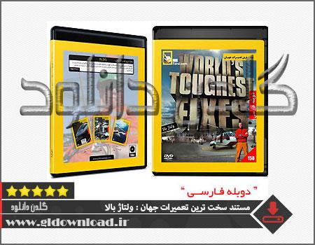 مستند دوبله فارسی سخت ترین تعمیرات جهان: ولتاژ بالا