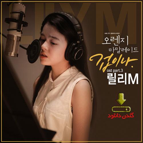 آهنگ کره ای I'm afraid از Lily M