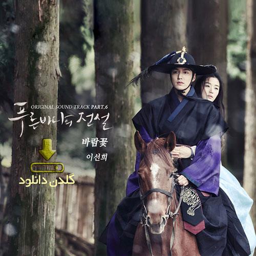 آهنگ کره ای Wind Flower از Lee Sun-hee