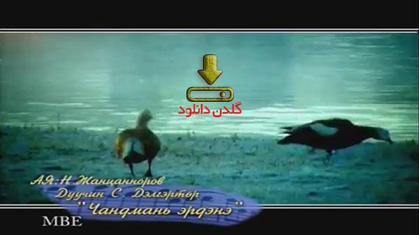 آهنگ مغولی chandmani erdene از Delgertur