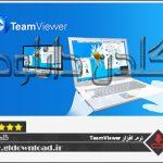 جدیدترین ورژن نرم افزار TeamViewer برای PC