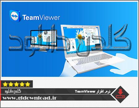 نرم افزار TeamViewer برای PC