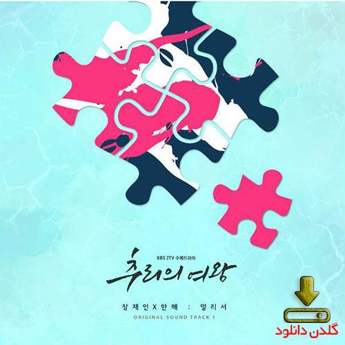 آهنگ کره ای Far Away