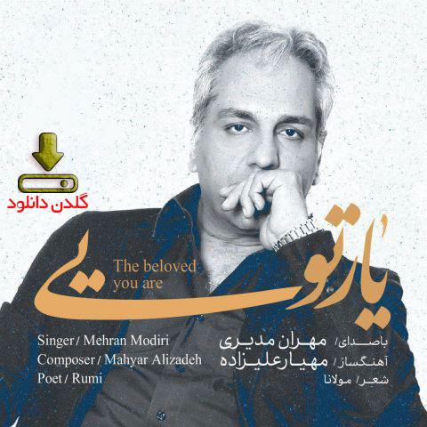 آهنگ یار تویی از مهران مدیری