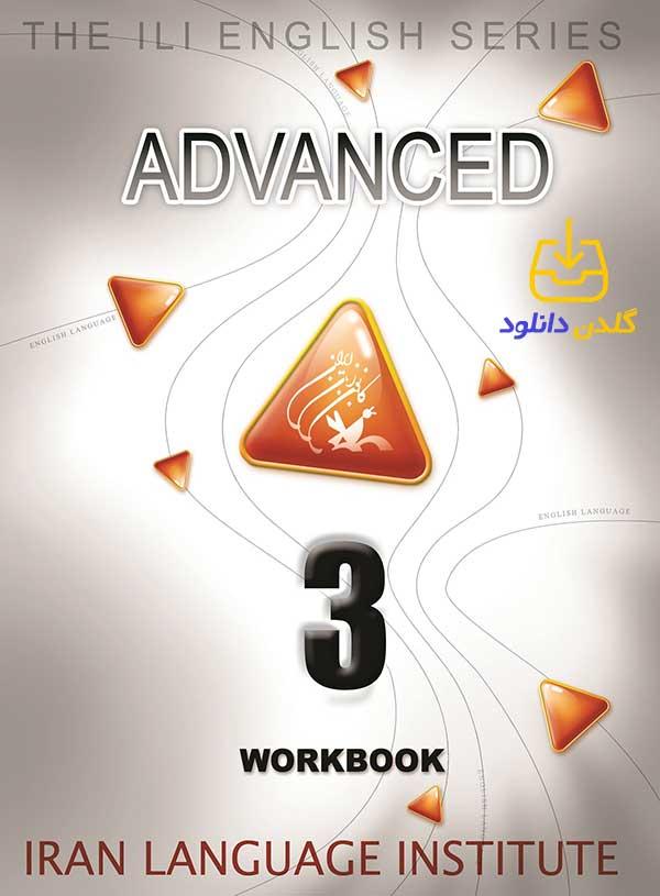 جواب کتاب Advanced 3 workbook کانون زبان ایران