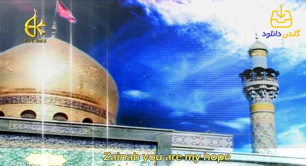 کلیپ زینب یا أملی از الحاج باسم الکربلائی
