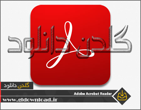 نرم افزار Adobe Acrobat Reader