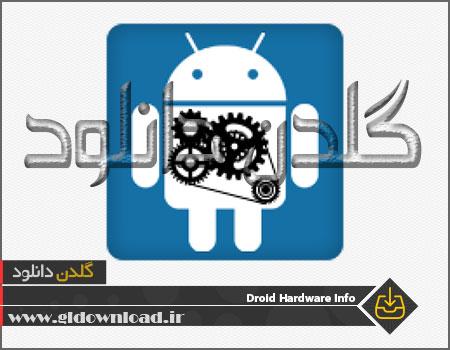 نرم افزار Droid Hardware Info